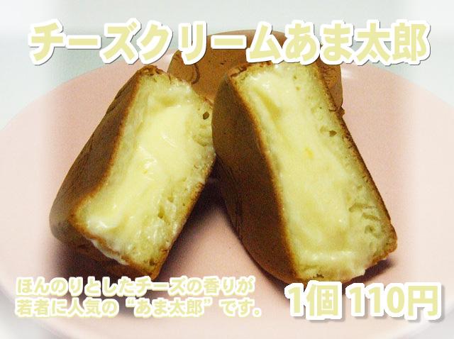 かわらぬ美味しさ チーズクリームあま太郎
