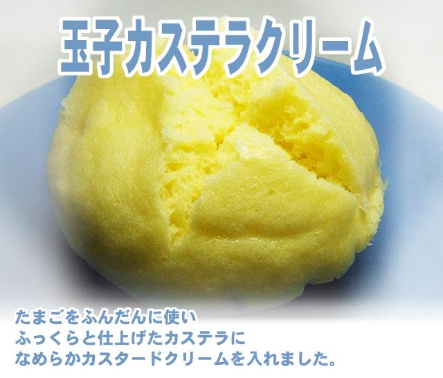 かわらぬ美味しさ 玉子カステラクリーム