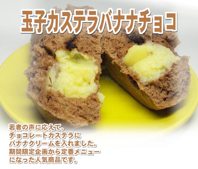 かわらぬ美味しさ 玉子カステラバナナチョコ