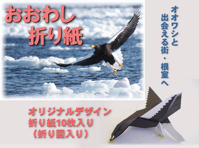 観光協会グッズ 折り紙