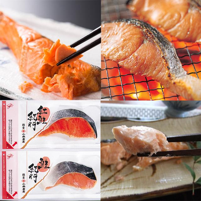 小林商店 紅鮭時鮭セット
