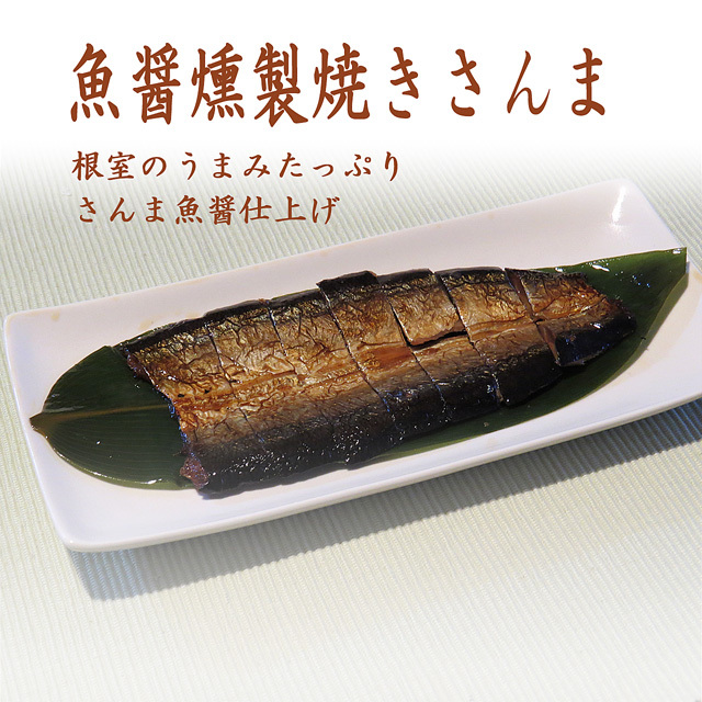 根室おみやげ館光風 魚醤燻製焼きさんま