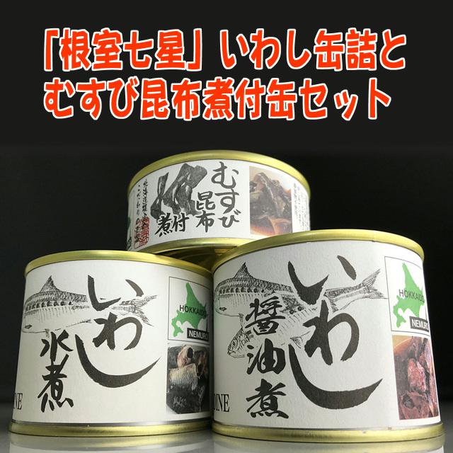 根室商業協同組合 根室七星いわし缶詰とむすび昆布煮付け缶セット