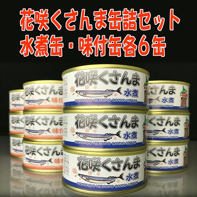 根室商業協同組合 花咲くさんま缶詰セット