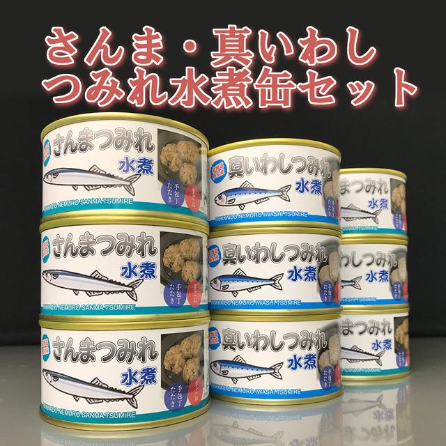 商業協同組合 さんま・真いわしつみれ水煮缶セット