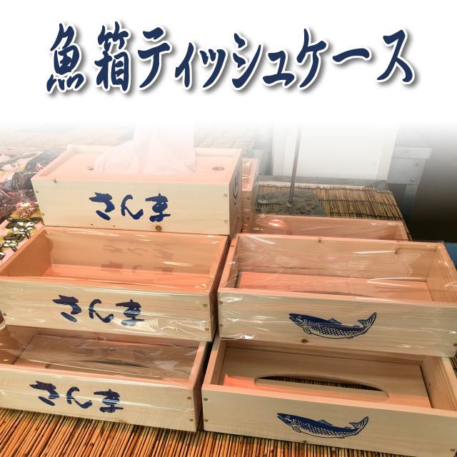 根室魚河岸茂魚箱ティッシュケース