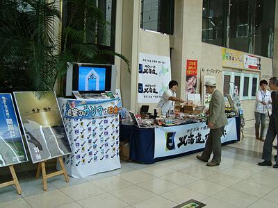 品川プリンスホテル北海道フェア