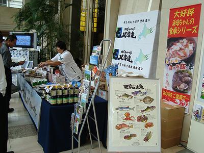 品川プリンスホテル 北海道フェア